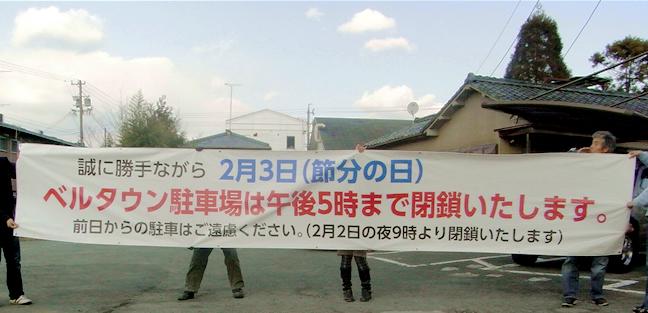 松阪駅前商店街ベルタウン駐車場 駐車場案内用横断幕