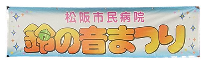 三重県松阪市民病院様 鈴の音まつりの横断幕