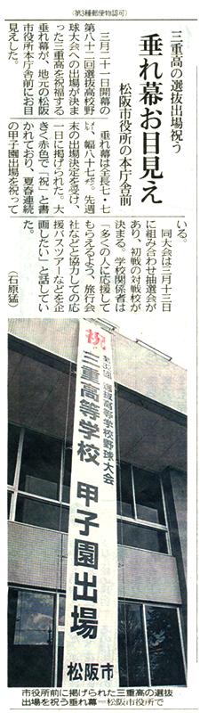 三重高の選抜出場祝う垂れ幕お目見え 松阪市役所の本庁舎前~市役所前に掲げられた三重高の選抜出場を祝う垂れ幕(松阪市役所で)