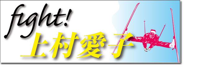 モーグル上村愛子選手の応援幕