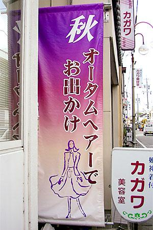カガワ様 秋の広告用懸垂幕