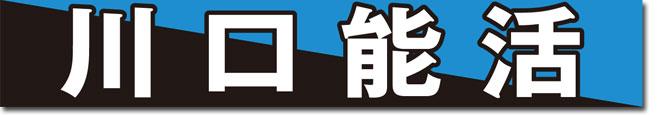 ジュビロ磐田 川口能克選手の応援幕
