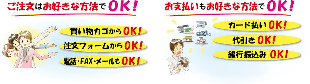虹アドいい幕ショップは安全!便利!です。ご注文もお支払いもお好きな方法でOK!