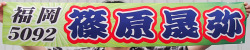 20190821shinohara_2