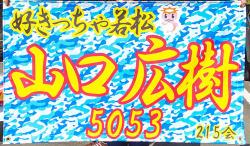 yamaguchi20181022_02