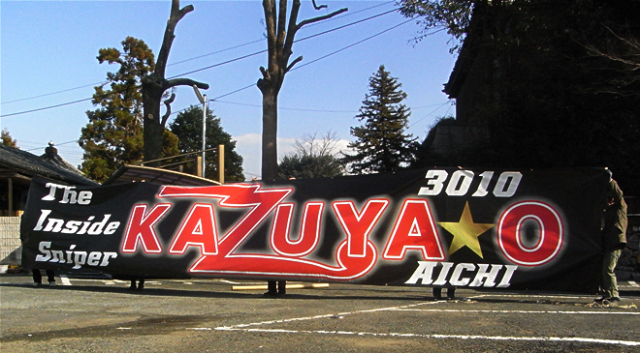 競艇大嶋一也選手応援用横断幕「3010 The Inside Sniper KAZUYA★O AICHI」