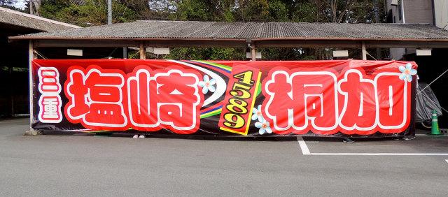 20140407shiozaki
