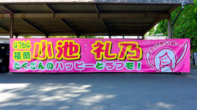 20140519_koike.jpg