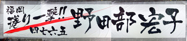 20140811_notabe.jpg