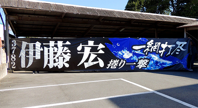3782伊藤宏選手