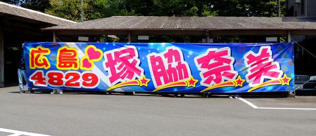 201425_tsukawaki.jpg