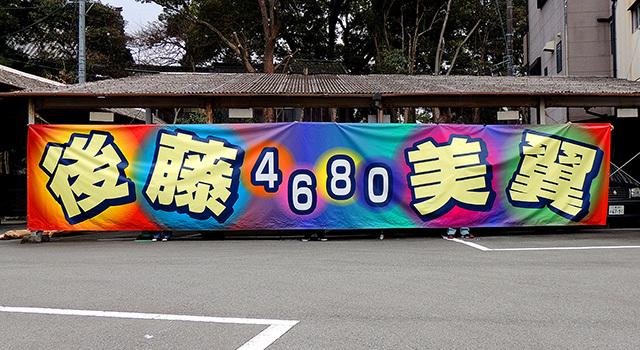 4680後藤美翼選手
