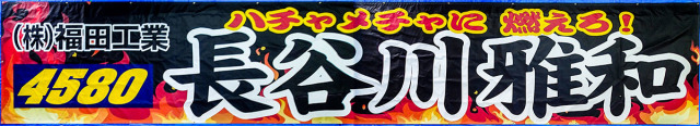 20180809hasegawa