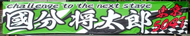 20181108kokubu