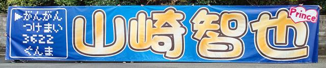 20181210yamazaki
