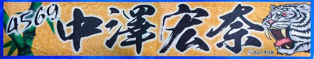 20190110nakazawa_02