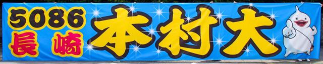 20190510motomura_02