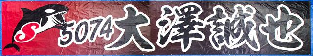 20190611osawa