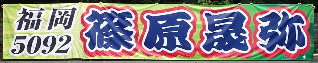20190821shinohara