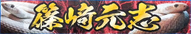 20191008shinozaki