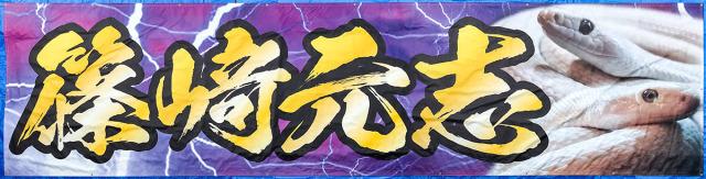 20191008shinozaki2