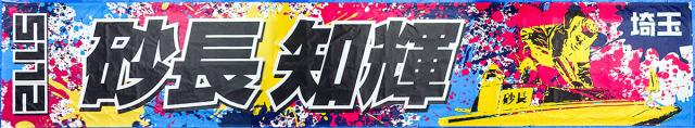 20191029sunanaga_01