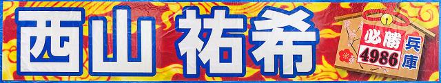20191213nishiyama