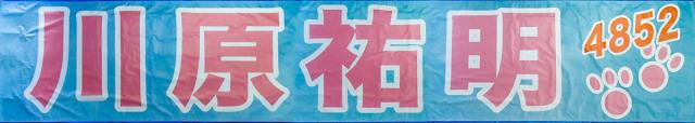 20200130kawahara