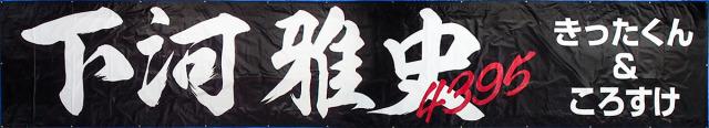 20200310shimokawa