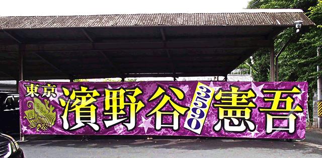 「3590 濱野谷憲吾 東京」競艇濱野谷憲吾選手応援用横断幕