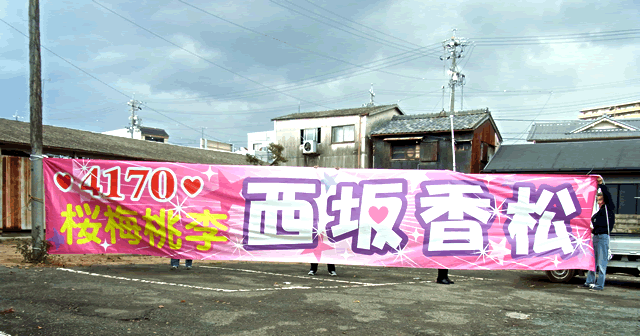 競艇西坂香松選手応援用横断幕「4170 桜梅桃李 西坂香松」