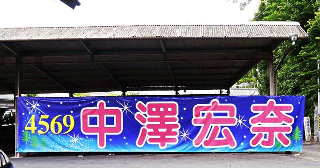 「4569 中澤宏奈」競艇中澤宏奈選手応援用横断幕
