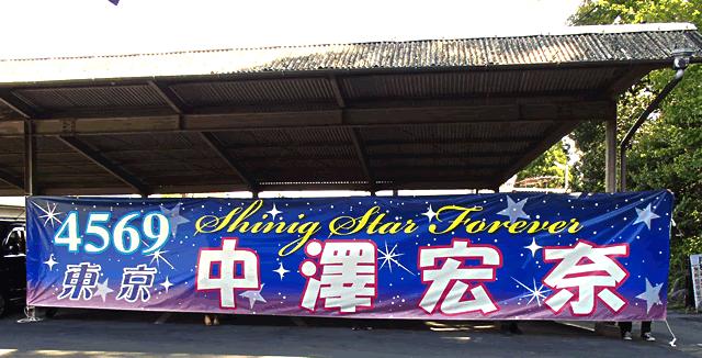 「4569 東京 Shining Star Forever 中澤宏奈」競艇中澤宏奈選手応援用横断幕