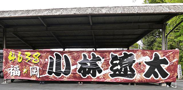 「4638 福岡 小林遼太」競艇小林遼太選手応援用横断幕