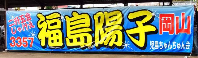 競艇福島陽子選手応援用横断幕「3357 二升五合じゃけぇ 福島陽子 岡山 小嶋ちゅんちゅん会」