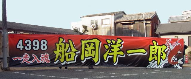競艇船岡洋一郎選手応援用横断幕「4398 一走入魂 船岡洋一郎」