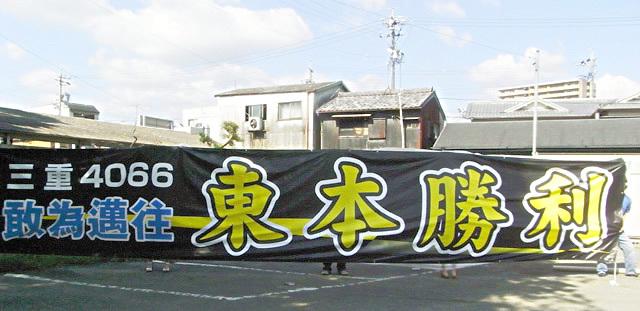 競艇東本勝利選手応援用横断幕「三重 4066 敢為邁往 東本勝利」