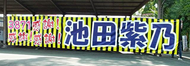 競艇池田紫乃選手応援用横断幕「3871 感謝!感謝!感謝!池田紫乃」