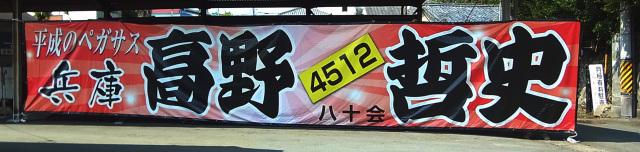競艇高野哲史選手応援用横断幕「4512 平成のペガサス 兵庫 高野哲史」