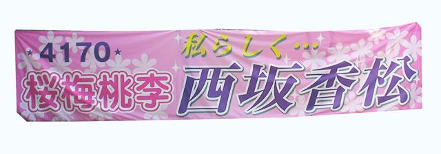 競艇西坂香松選手応援用横断幕「4170 桜梅桃李 私らしく・・・西坂香松」