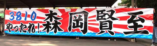 競艇森岡賢至選手応援用横断幕「3810 やったれ!森岡賢至」