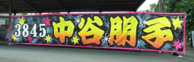 競艇中谷朋子選手応援用横断幕「3845 中谷朋子」