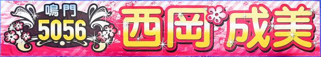 nishioka201810