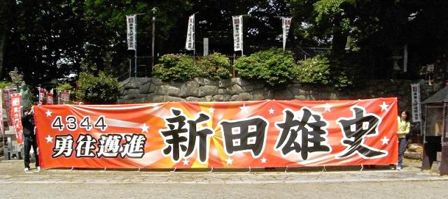 競艇新田雄史選手応援用横断幕「4344 勇往邁進 新田雄史」