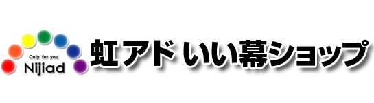 ターポリン応援幕・横断幕・垂れ幕・懸垂幕のオーダーメイド【 虹アドいい幕ショップ】