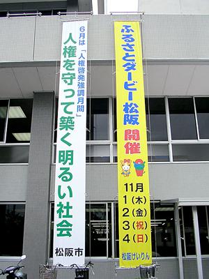 市役所のスローガンやイベント告知の幕