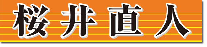 大宮アルディージャ 桜井直人選手の応援幕