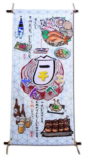 せんべろ様懸垂幕(垂れ幕) 大阪府貝塚市の夜は居酒屋、昼はたこ焼き屋のせんべろ様の懸垂幕(垂れ幕